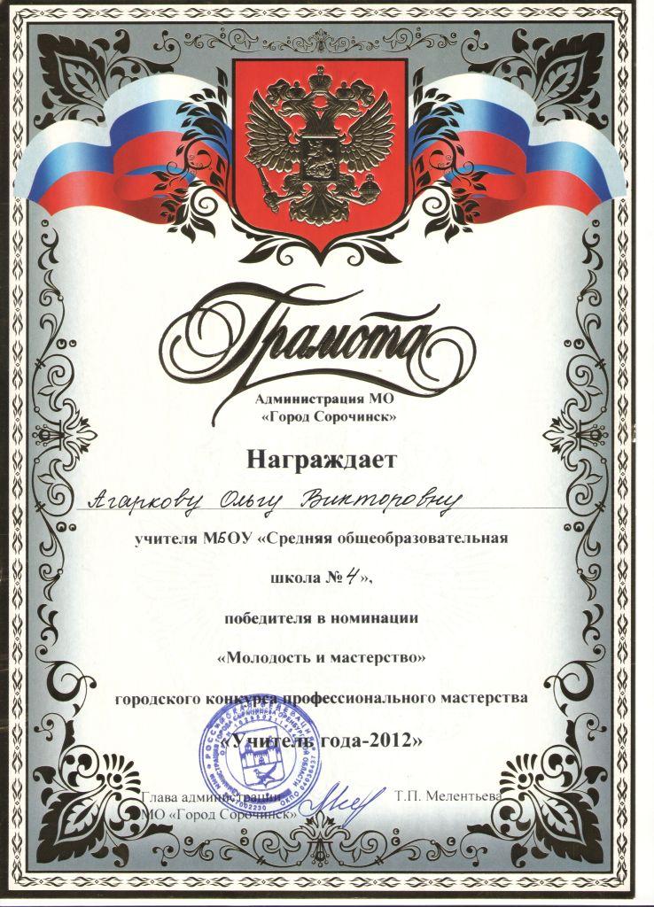 http://agarkovaolga.ucoz.net/gramota/dokumenty-0001.jpg