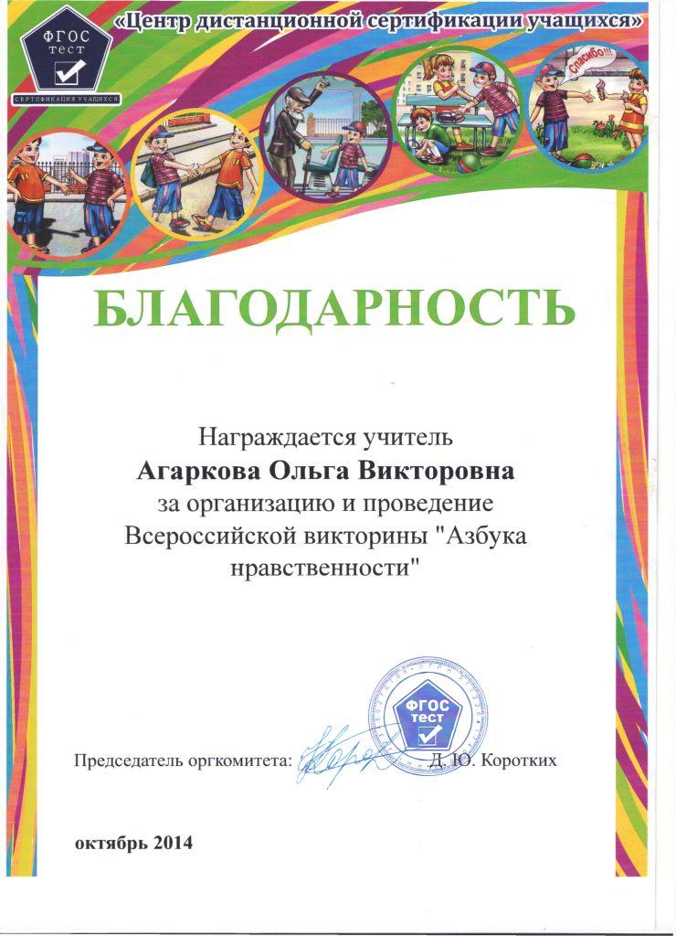 http://agarkovaolga.ucoz.net/gramota/dokumenty-0002.jpg