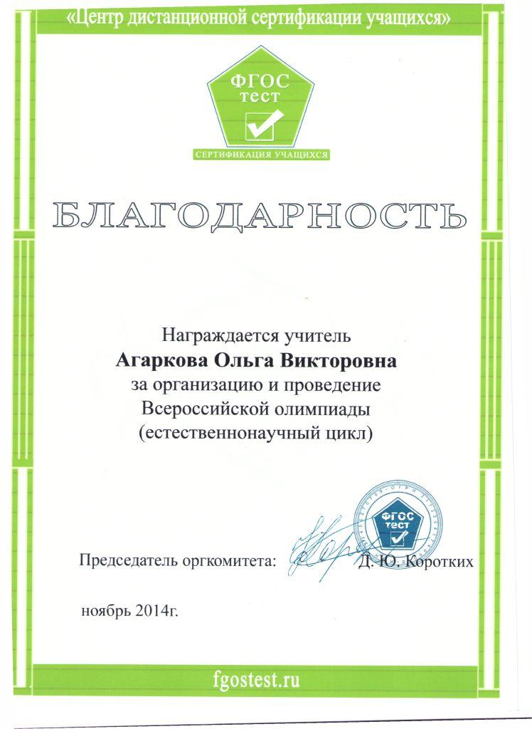 http://agarkovaolga.ucoz.net/gramota/dokumenty-0003.jpg