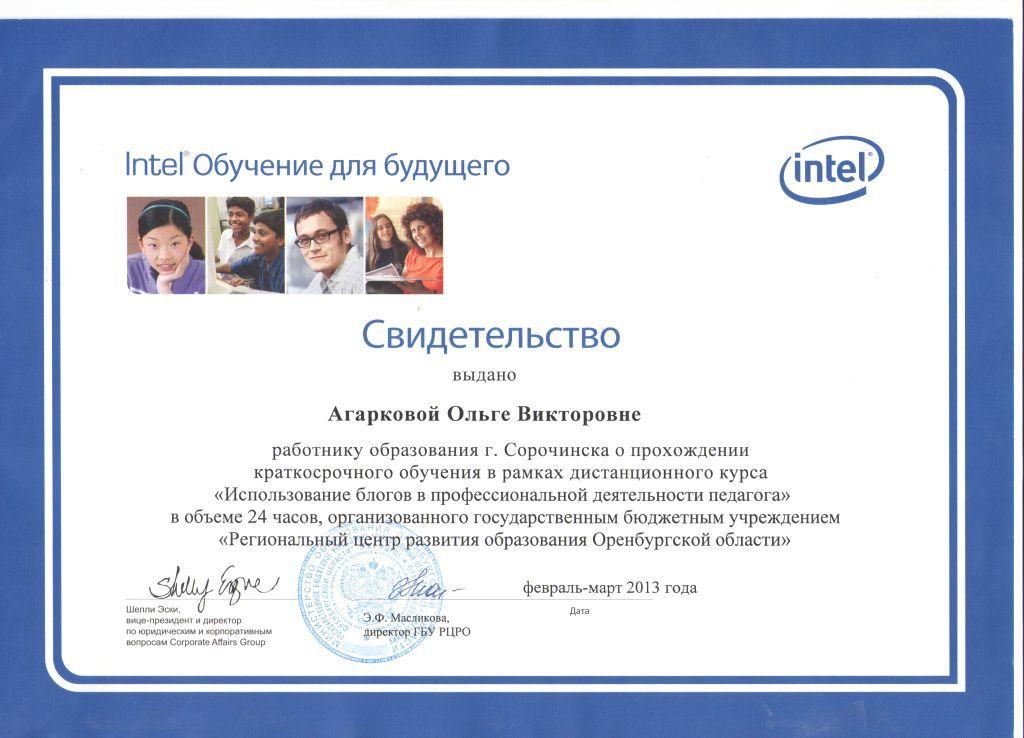 http://agarkovaolga.ucoz.net/gramota/dokumenty-0004.jpg