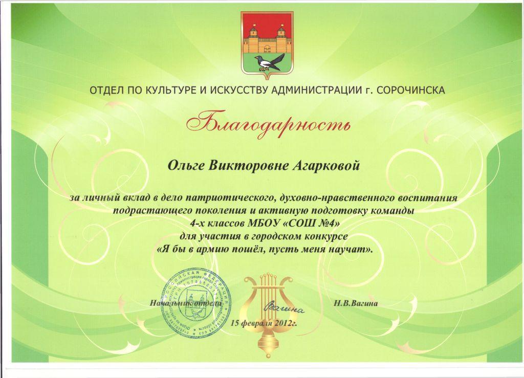 http://agarkovaolga.ucoz.net/gramota/dokumenty-0007.jpg