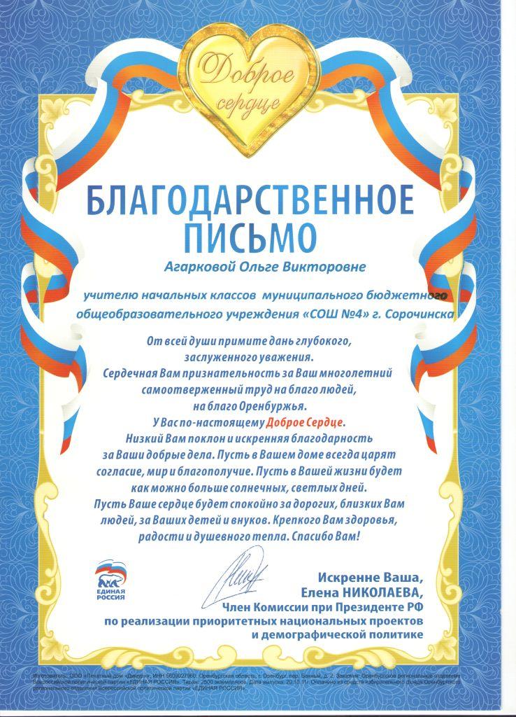 http://agarkovaolga.ucoz.net/gramota/dokumenty-0010.jpg