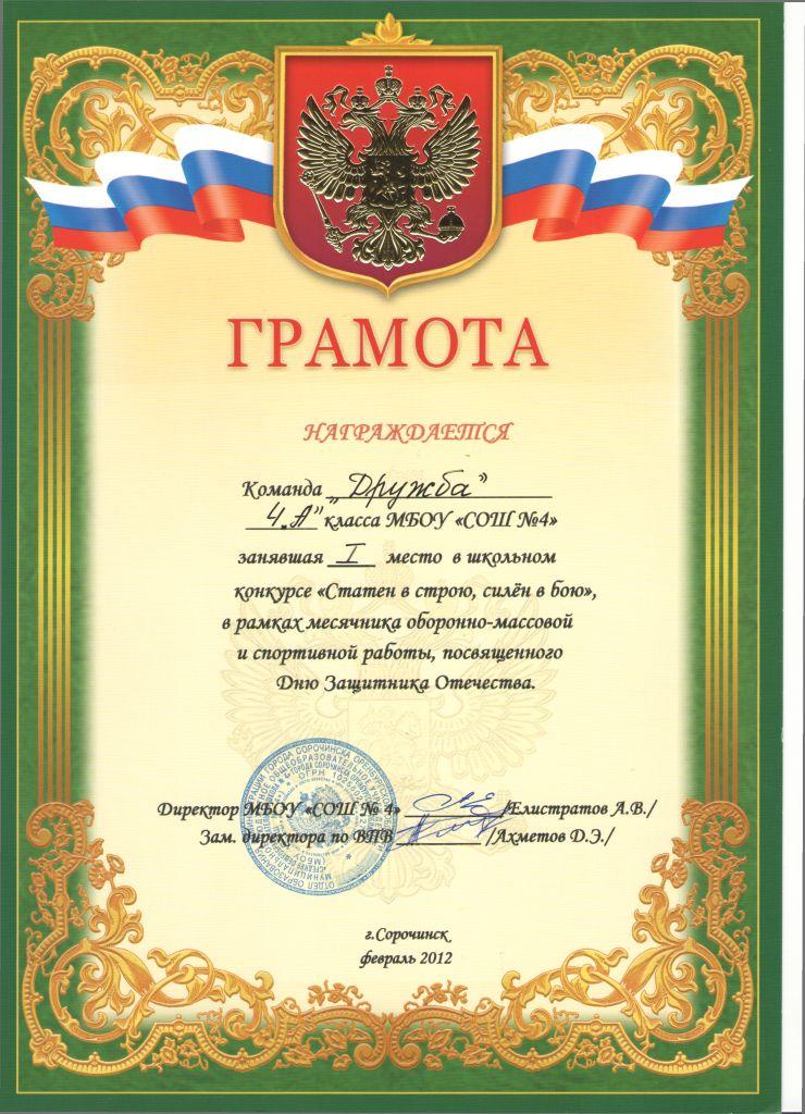 http://agarkovaolga.ucoz.net/gramota/dokumenty-0011.jpg
