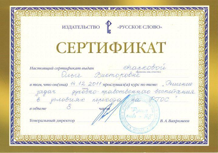 http://agarkovaolga.ucoz.net/gramota/dokumenty-0012.jpg