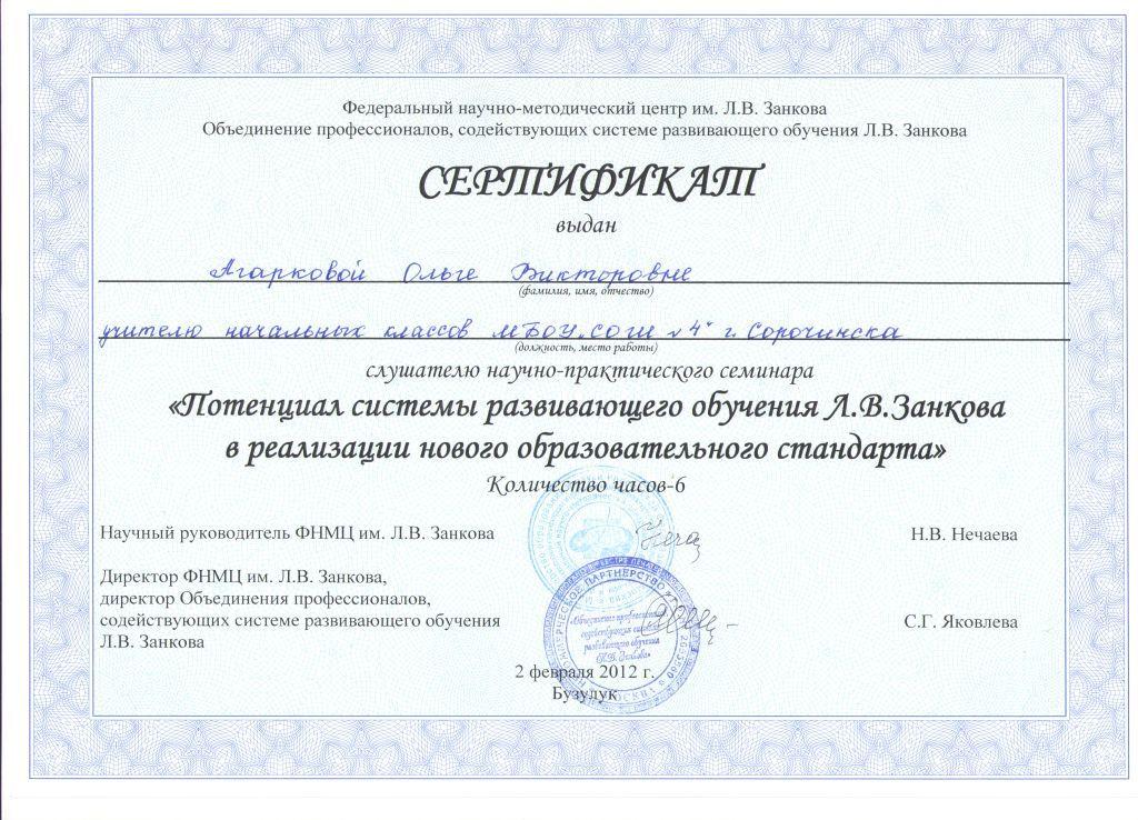 http://agarkovaolga.ucoz.net/gramota/dokumenty-0013.jpg